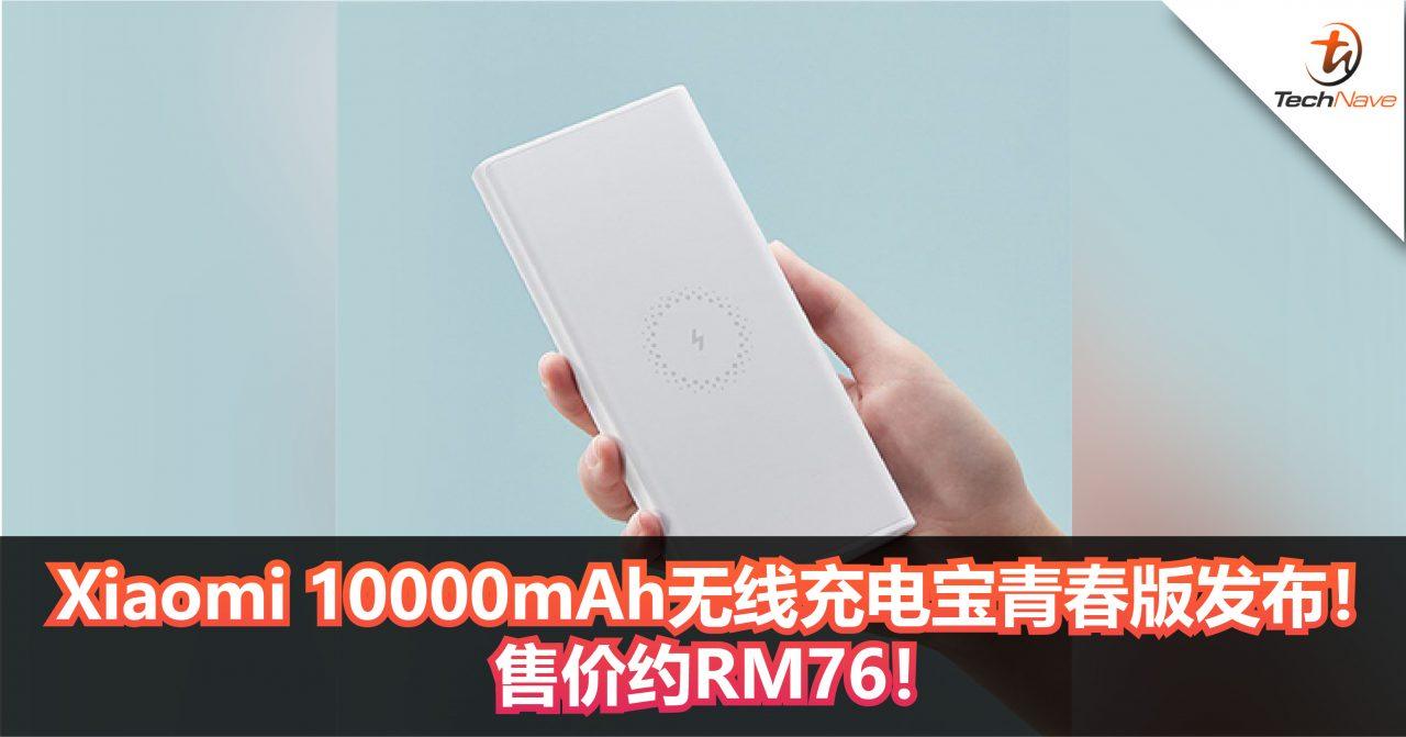 Xiaomi正式发布10000mAh无线充电宝青春版!双向输出最高为18W快充!售价约RM76!