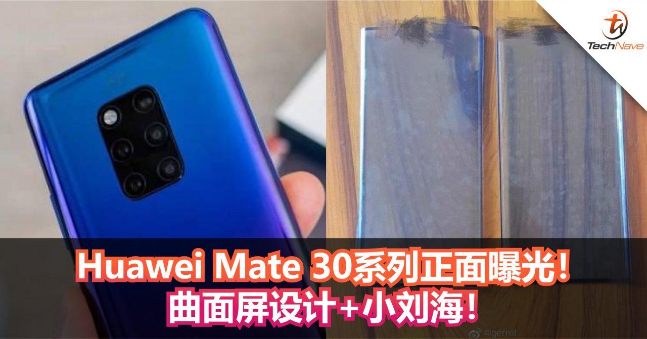 Huawei Mate 30系列正面曝光!曲面屏设计+小刘海!