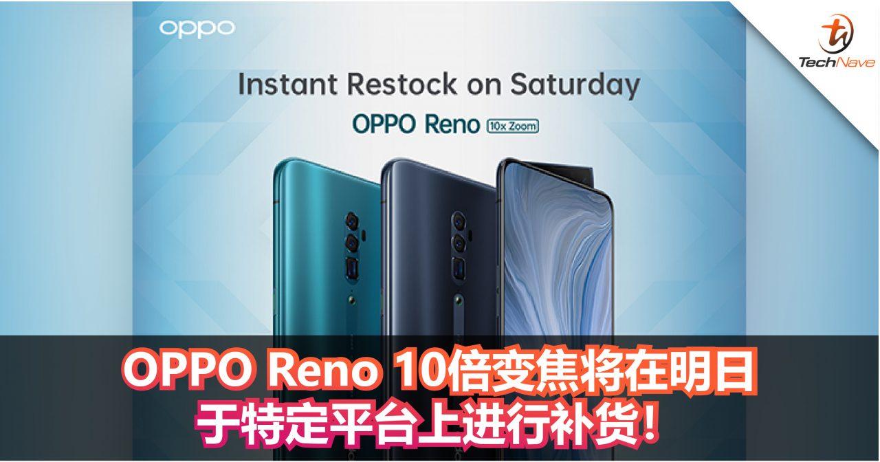 OPPO Reno 10倍变焦将在明日于特定平台上进行补货!