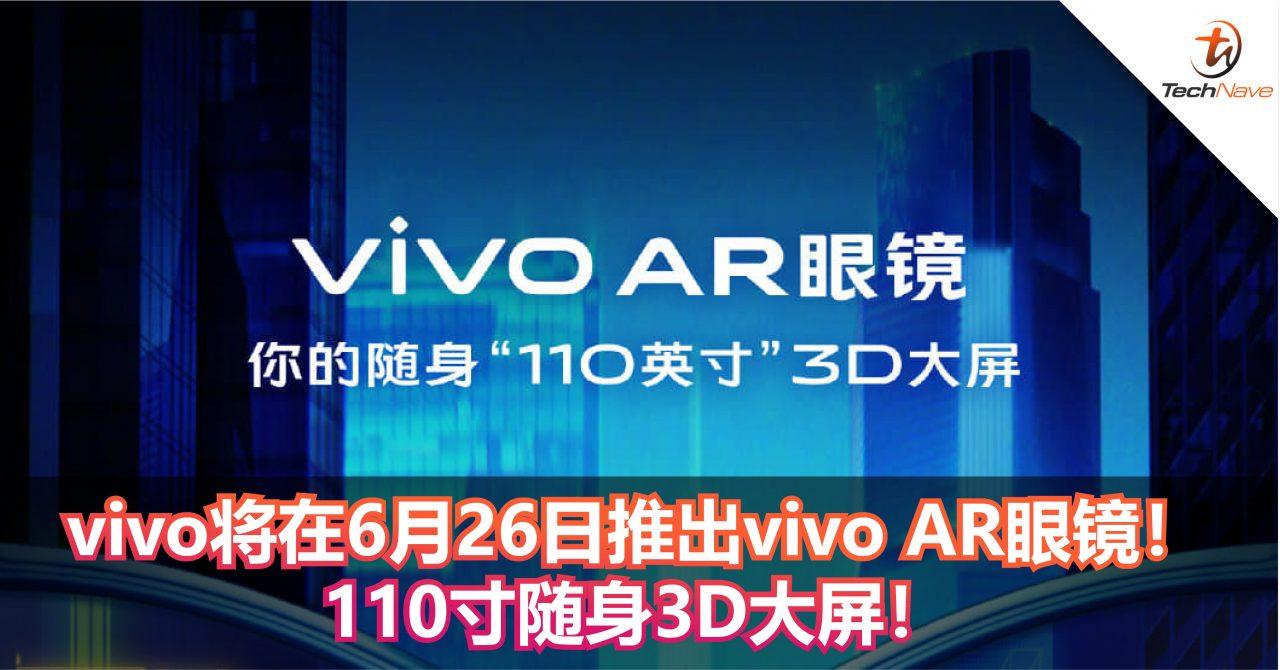 vivo将在6月26日推出vivo AR眼镜! 110寸随身3D大屏!