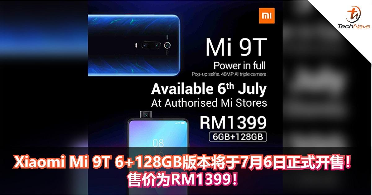 Xiaomi Mi 9T 6+128GB版本将于7月6日正式开售!售价为RM1399!