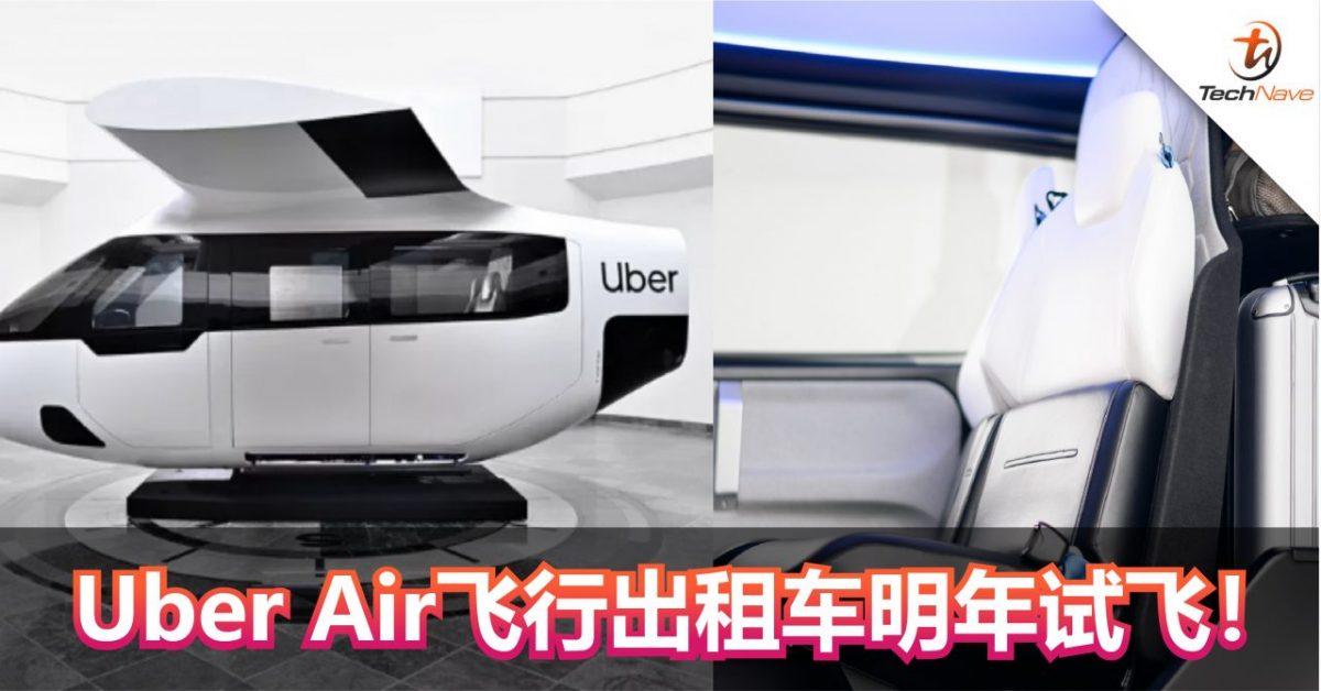Uber展示Uber Air空中出租车!明年正式试飞!适用于短途旅行!