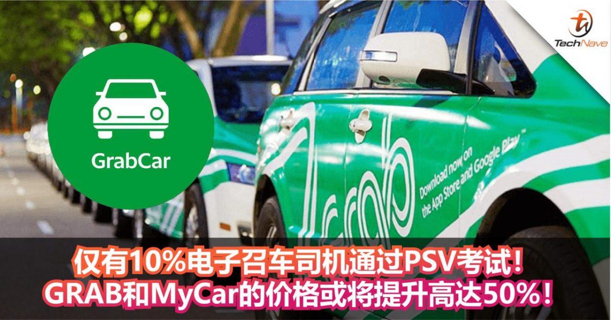 仅有10%电子召车司机通过PSV考试!GRAB和MyCar的价格或将提升高达50%!