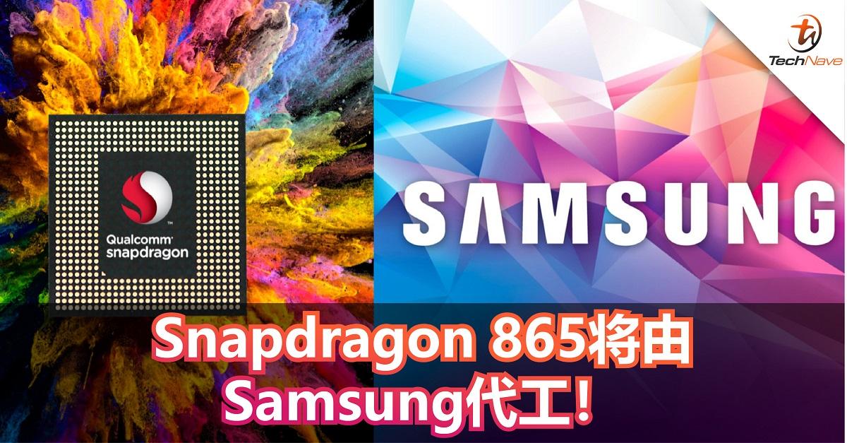 Snapdragon 865处理器曝光!或将由Samsung代工!