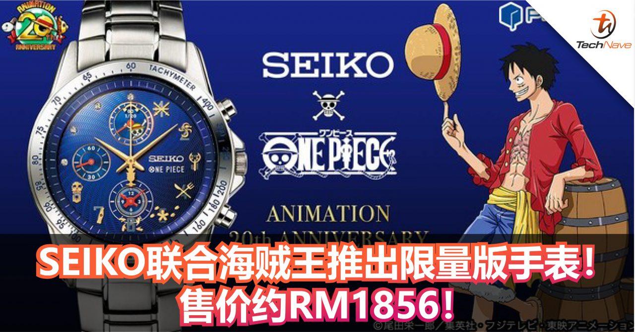 SEIKO联合海贼王推出限量版手表!售价约RM1856!