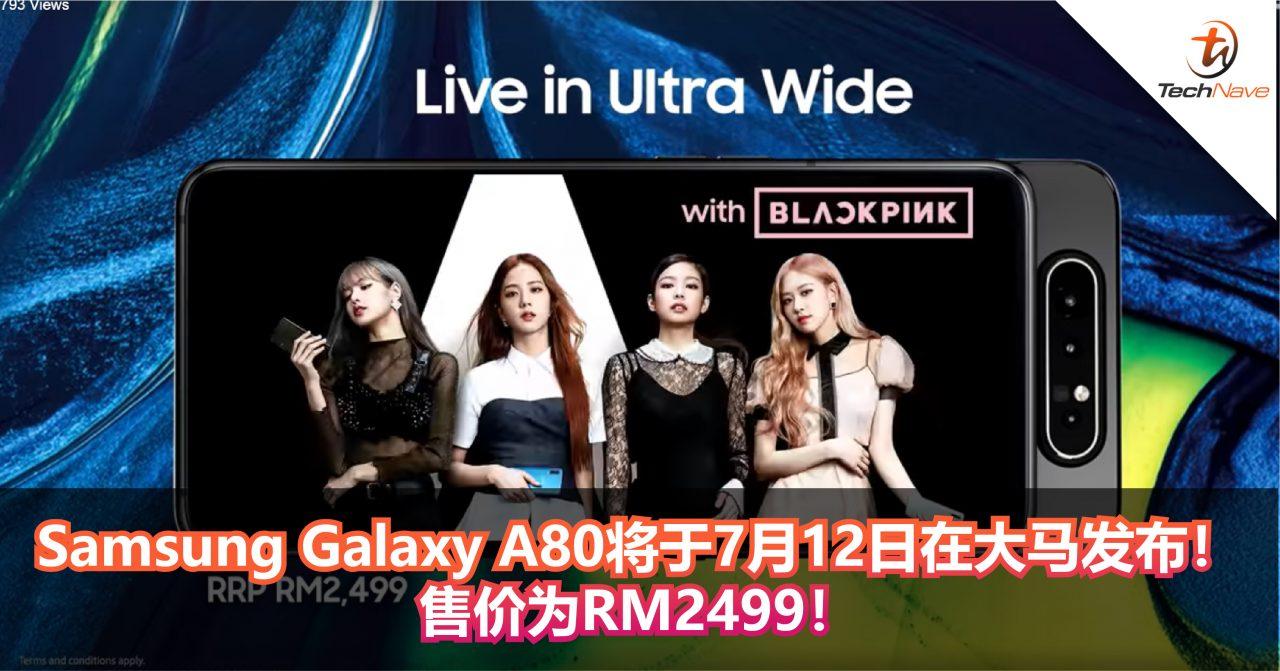 Samsung Galaxy A80将于7月12日在大马发布!Snapdragon 730+180°旋转镜头!售价为RM2499!