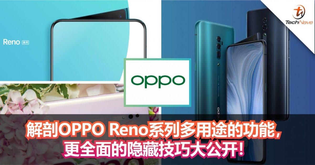 解剖OPPO Reno系列多用途的功能,更全面的隐藏技巧大公开!