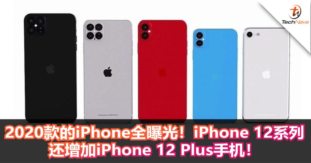 2020款的iPhone全曝光!这次iPhone 12系列还新增iPhone 12 Plus手机!
