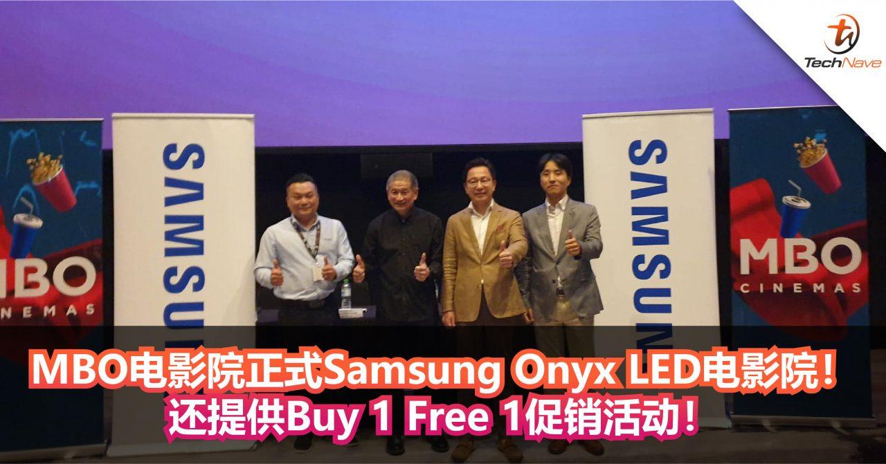 MBO电影院正式Samsung Onyx LED电影院!还提供Buy 1 Free 1促销活动!