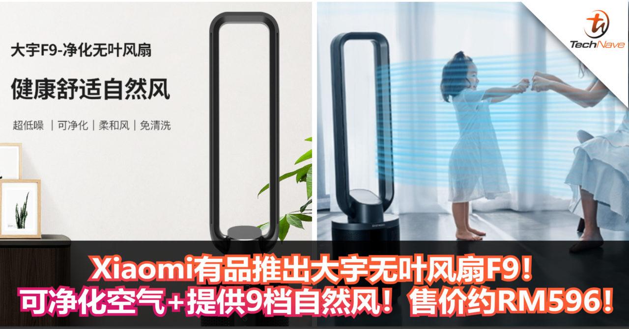 Xiaomi有品推出大宇无叶风扇F9! 可净化空气+提供9档自然风感!售价约RM596!