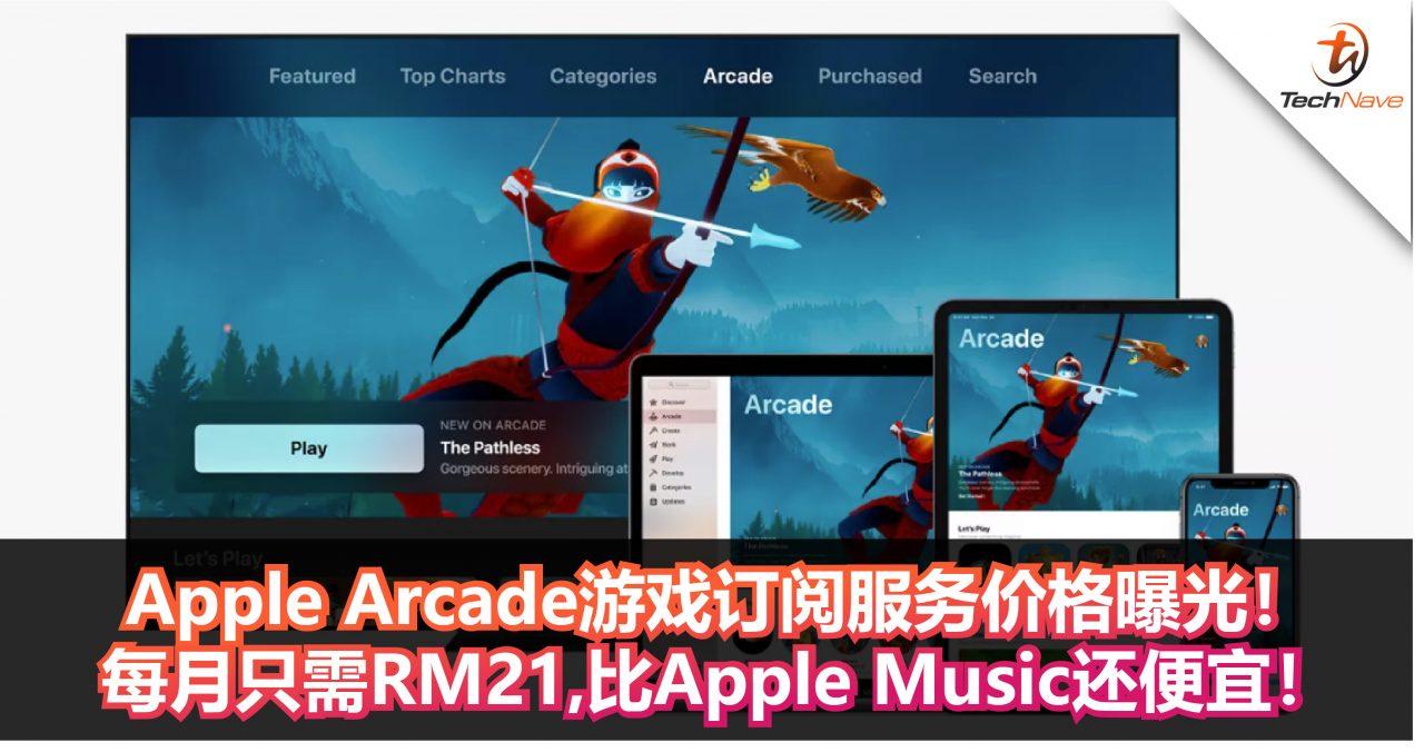 Apple Arcade游戏订阅服务价格曝光!每月只需RM21,比Apple Music还便宜!
