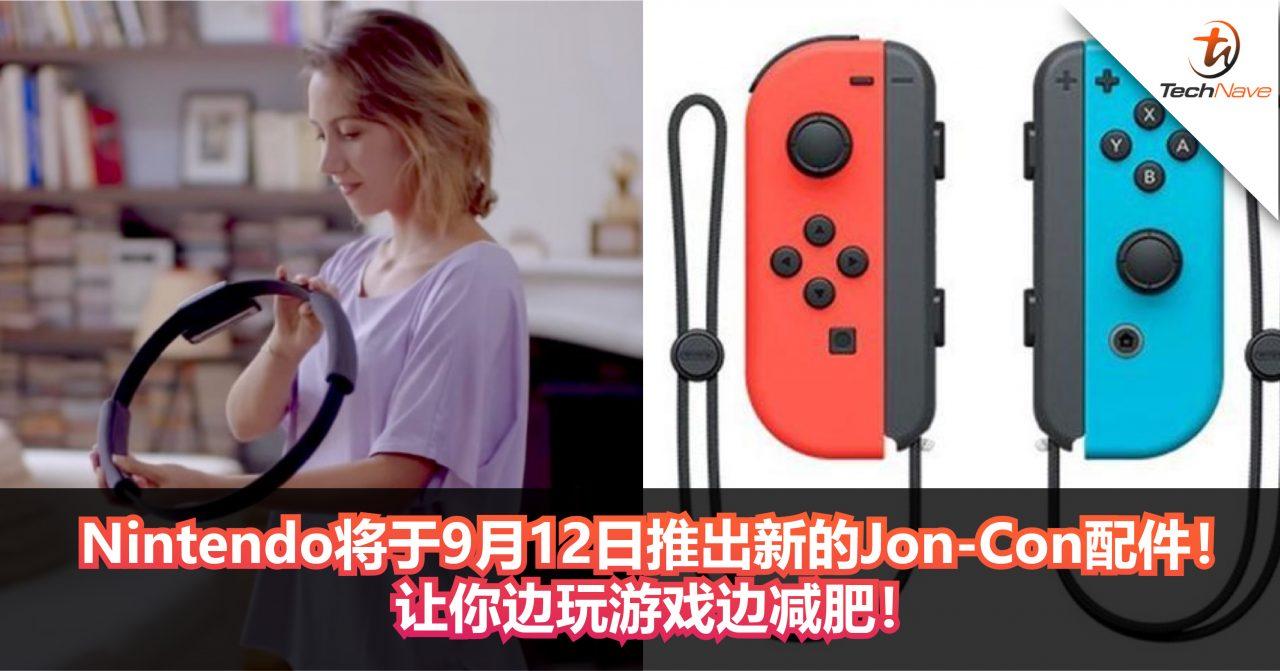 Nintendo将于9月12日推出全新的Jon-Con 配件!让你边玩游戏边减肥!