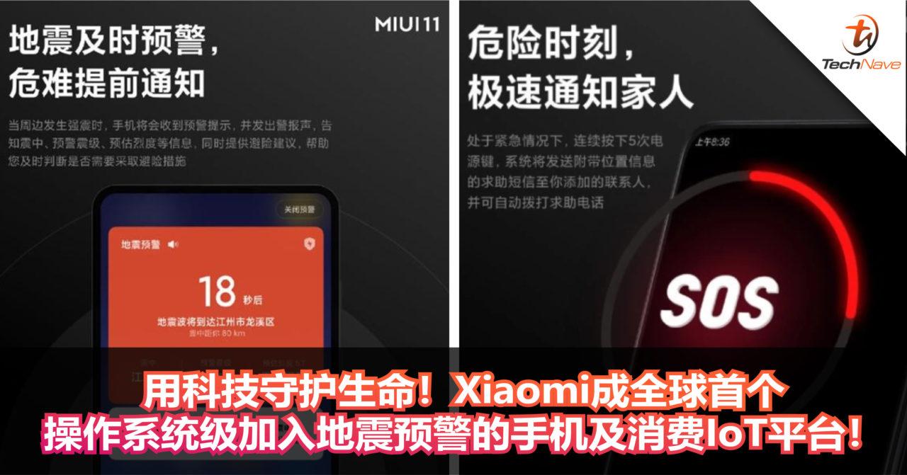 用科技守护生命!Xiaomi成全球首个操作系统级加入地震预警的手机及消费IoT平台!