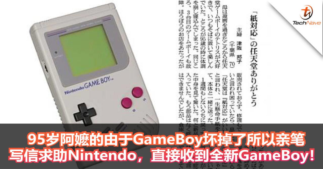 95岁阿嬷的由于GameBoy坏掉了所以亲笔写信求助Nintendo,直接收到全新GameBoy!