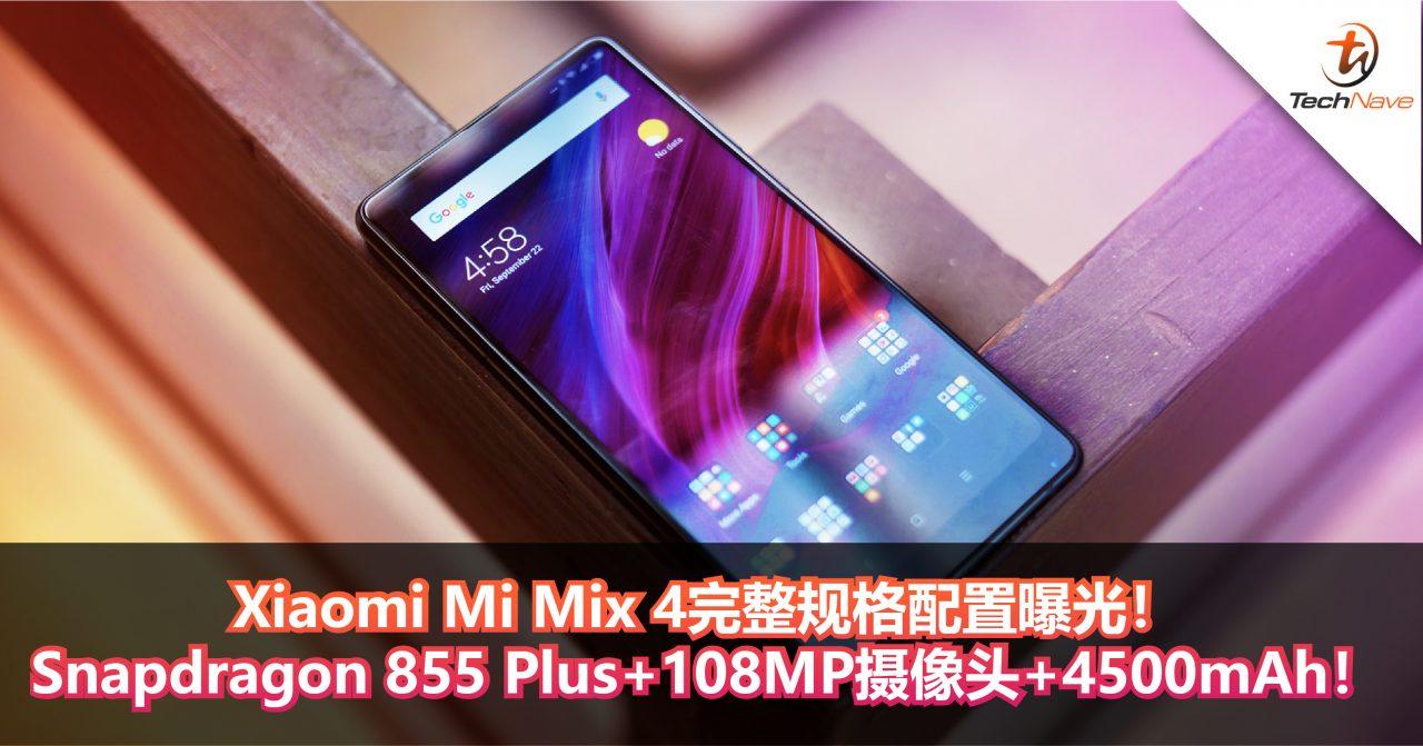 Xiaomi Mi Mix 4完整规格配置曝光!Snapdragon 855 Plus+108MP摄像头+4500mAh!