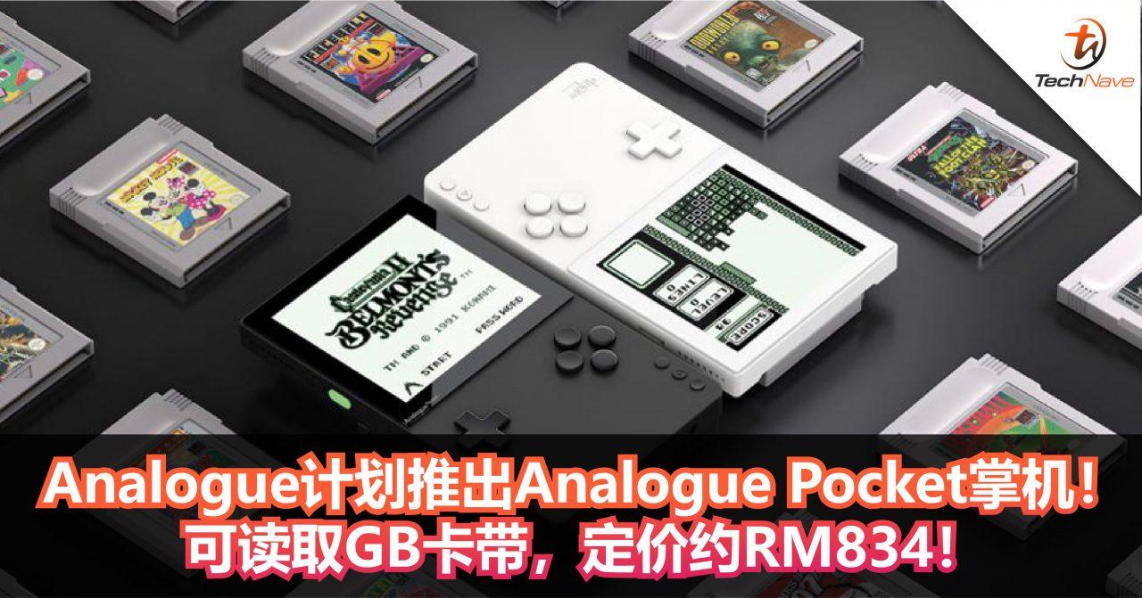 童年回忆!Analogue计划推出怀旧Analogue Pocket掌机!还可读取GB卡带,定价约RM834!