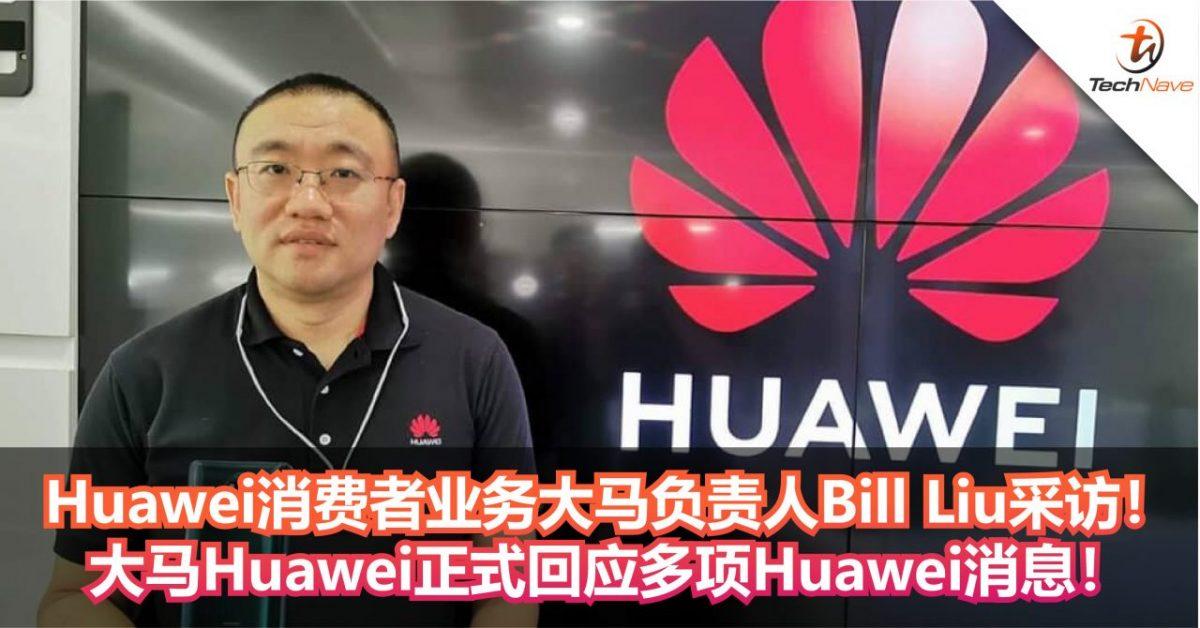 Huawei消费者业务大马负责人Bill Liu采访!除了1+1的2年保家外还有那么多优惠!