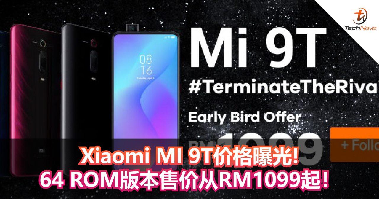Xiaomi MI 9T价格曝光! 64 ROM版本售价从RM1099起!