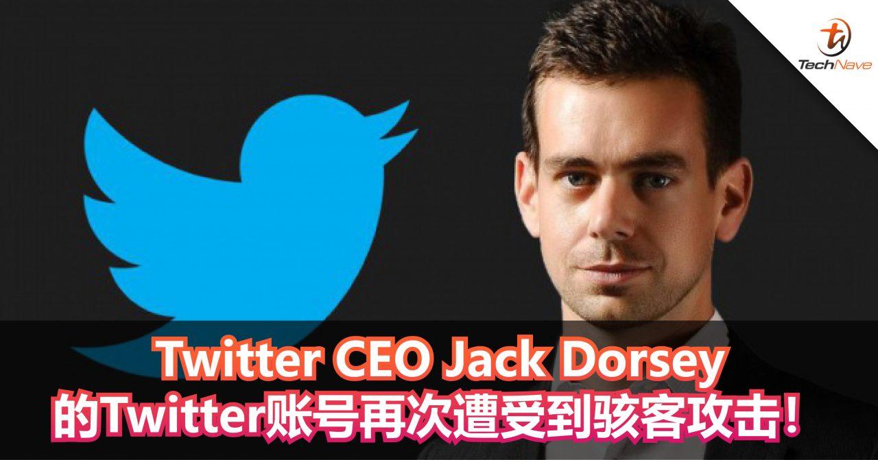Twitter CEO Jack Dorsey的Twitter账号再次遭受到骇客攻击!