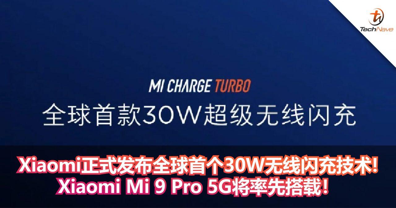 Xiaomi正式发布全球首个30W无线闪充技术!Xiaomi Mi 9 Pro 5G将率先搭载!