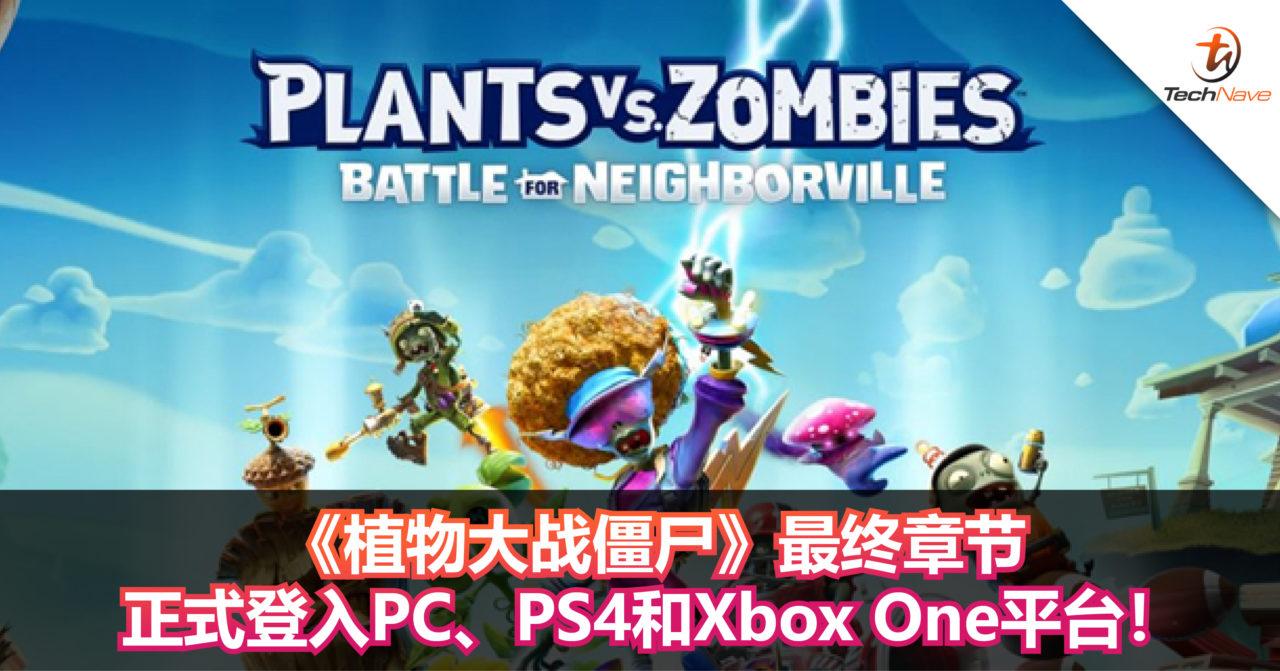 《植物大战僵尸》最终章节正式登入PC、PS4和Xbox One平台!