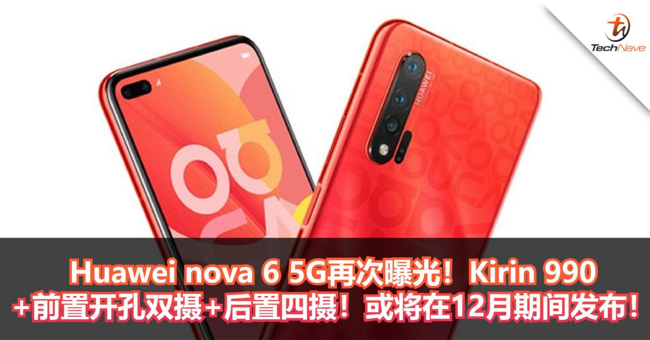 Huawei nova 6 5G再次曝光!Kirin 990+前置开孔双摄+后置四摄!或将在12月期间发布!