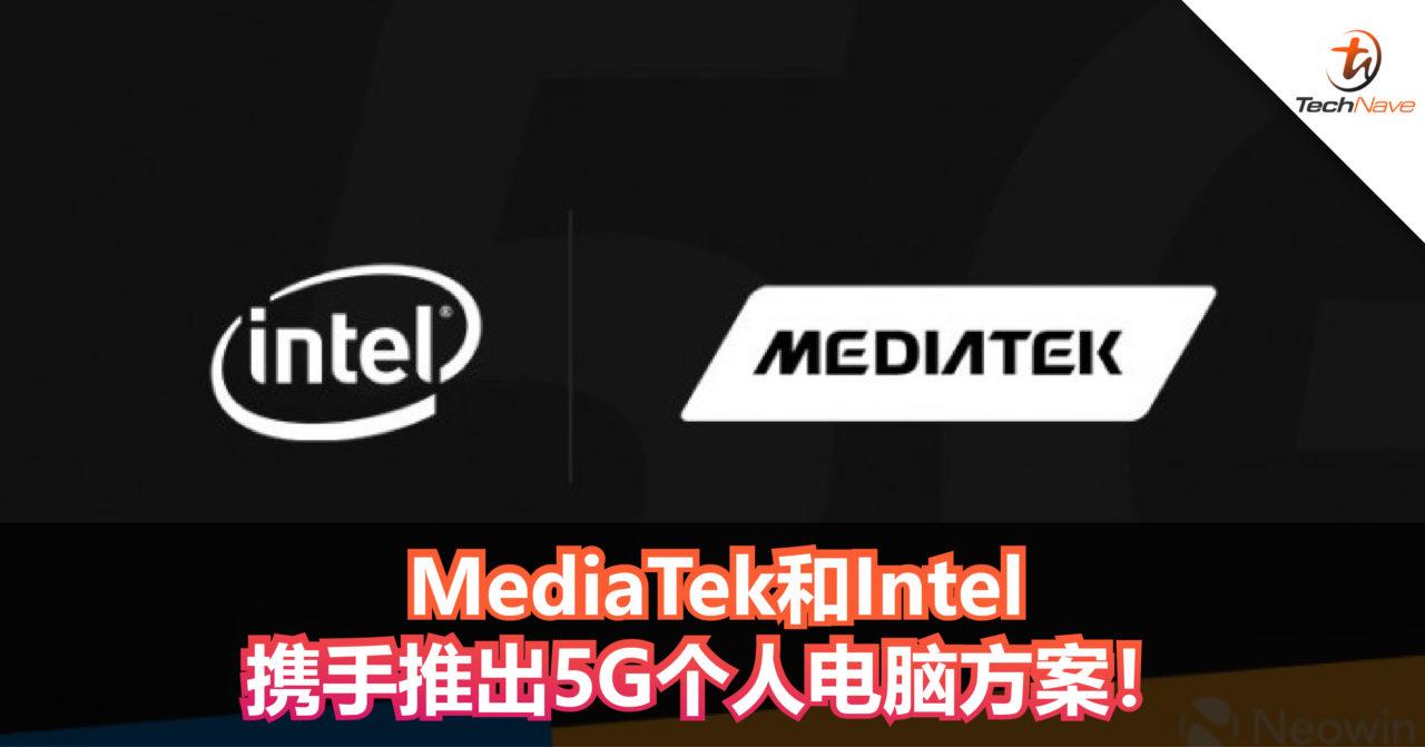 MediaTek和Intel携手推出5G个人电脑方案!将会在2021年推出首批产品!