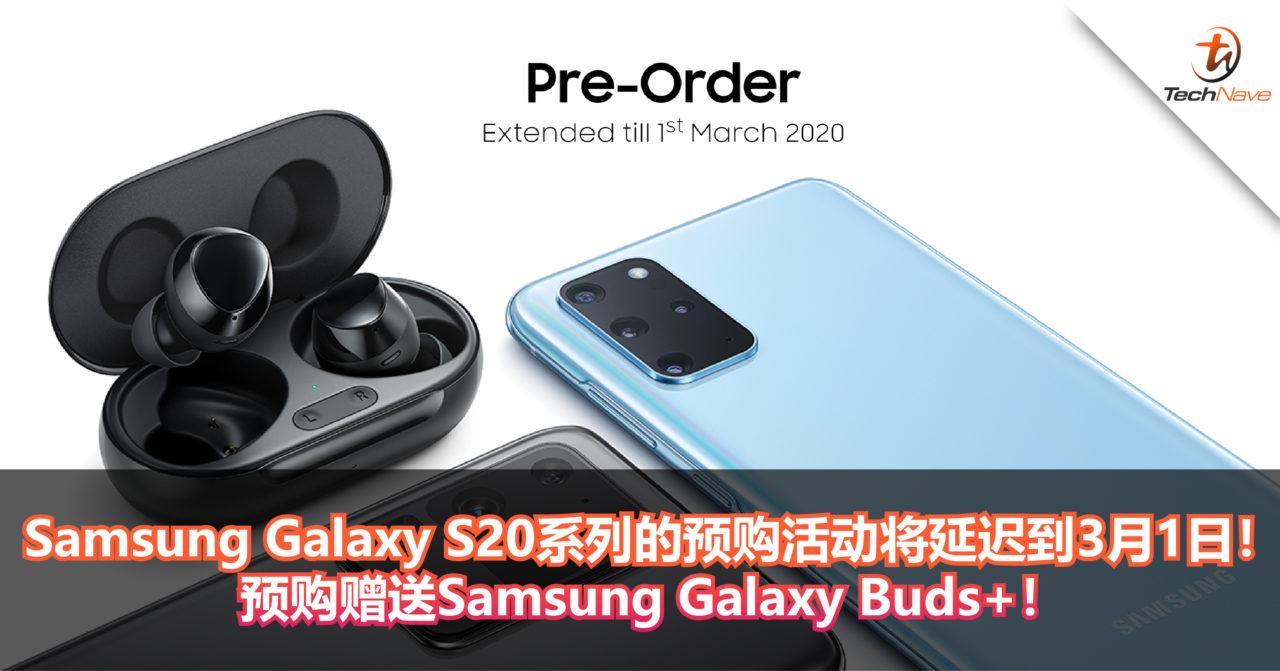 Samsung Galaxy S20系列的预购活动将延迟到3月1日!预购赠送Samsung Galaxy Buds+!