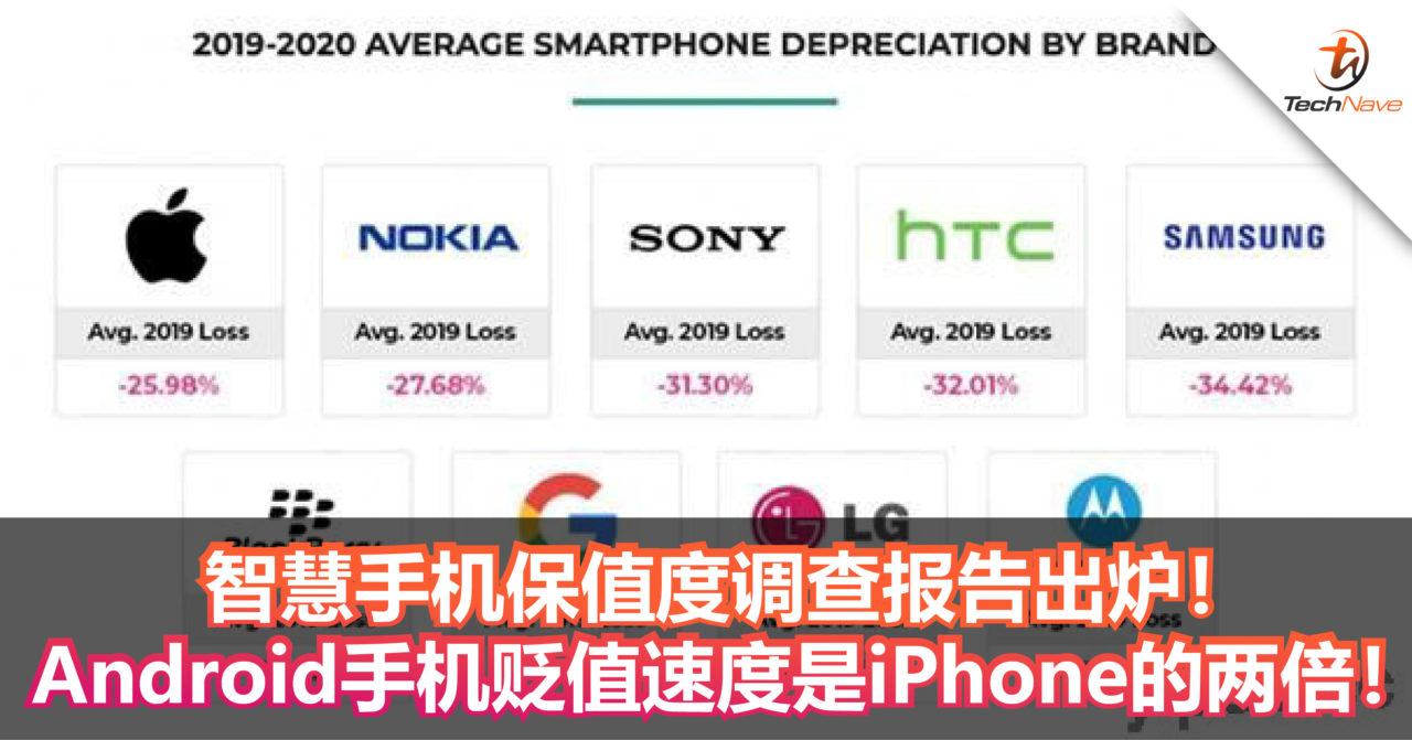 智慧手机保值度调查报告出炉!Android手机贬值速度是iPhone的两倍!Nokia是Android里最保值的手机!