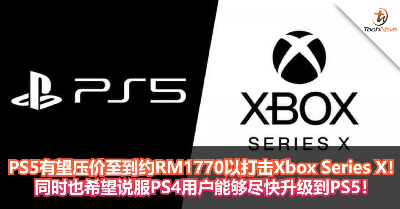 PS5有望压价至到约RM1770以打击Xbox Series X!同时也说服PS4用户能够尽快升级到PS5!