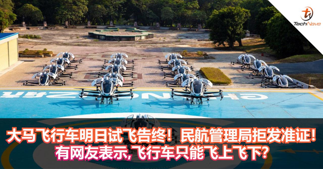大马飞行车明日试飞告终!民航管理局临时不批准!有网友表示,飞行车只能飞上飞下?
