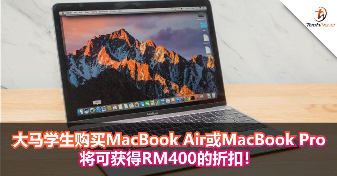 Apple举办促销活动!大马学生购买MacBook Air或MacBook Pro将可获得RM400的折扣!