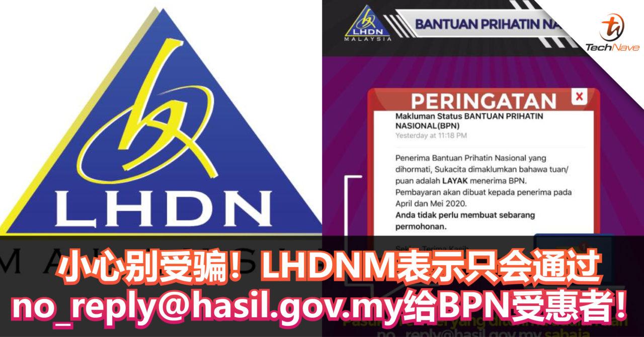 小心别受骗!LHDNM表示只会通过no_reply@hasil.gov.my给BPN受惠者!且不会用短信方式索取个人资料!