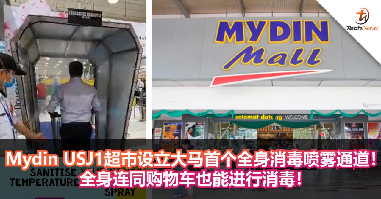 Mydin USJ1超市设立大马首个全身消毒喷雾通道!全身连同购物车也能全面消毒!