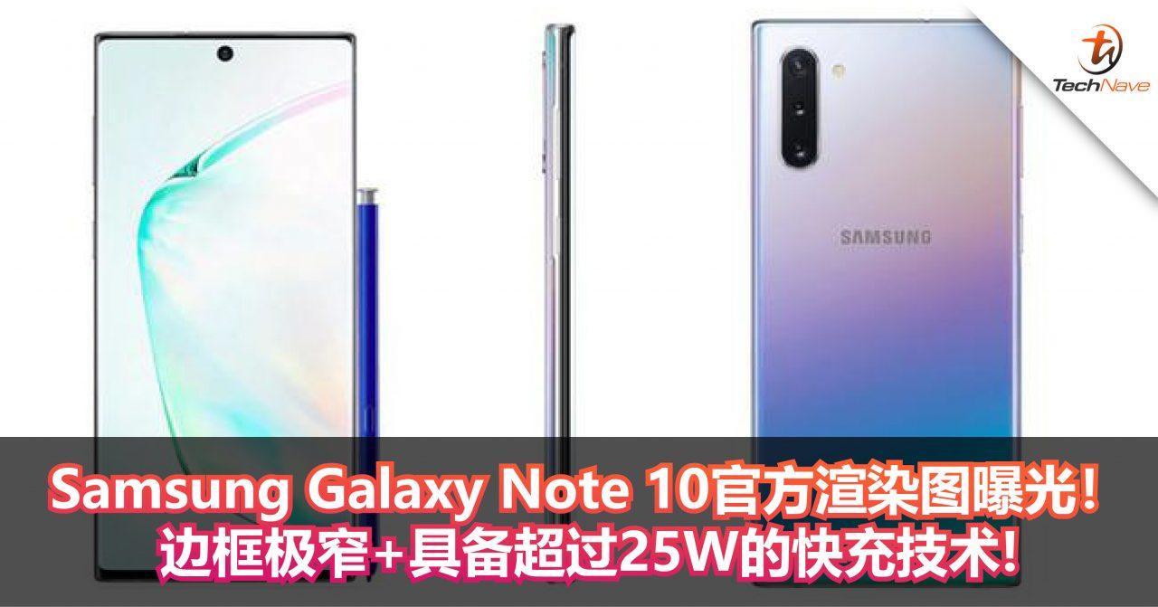 Samsung Galaxy Note 10官方渲染图曝光!边框极窄+具备超过25W的快充技术!