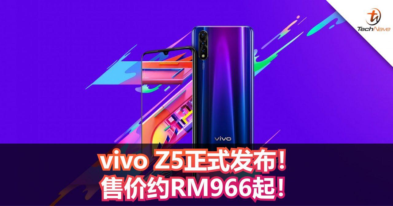 vivo Z5正式发布!Snapdragon 712+后置48MP+4500mAh!售价约RM966起!