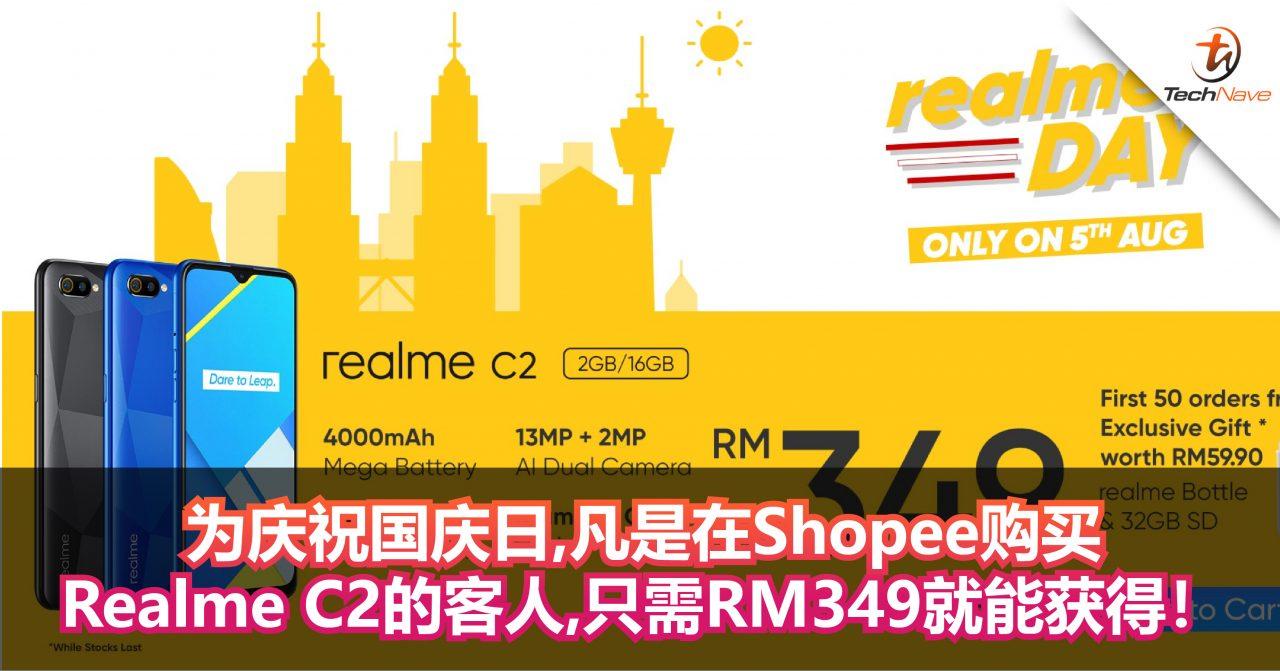 在8月5日当天,凡是在Shopee购买Realme C2的客人,只需RM349就能获得!且还附赠礼物!
