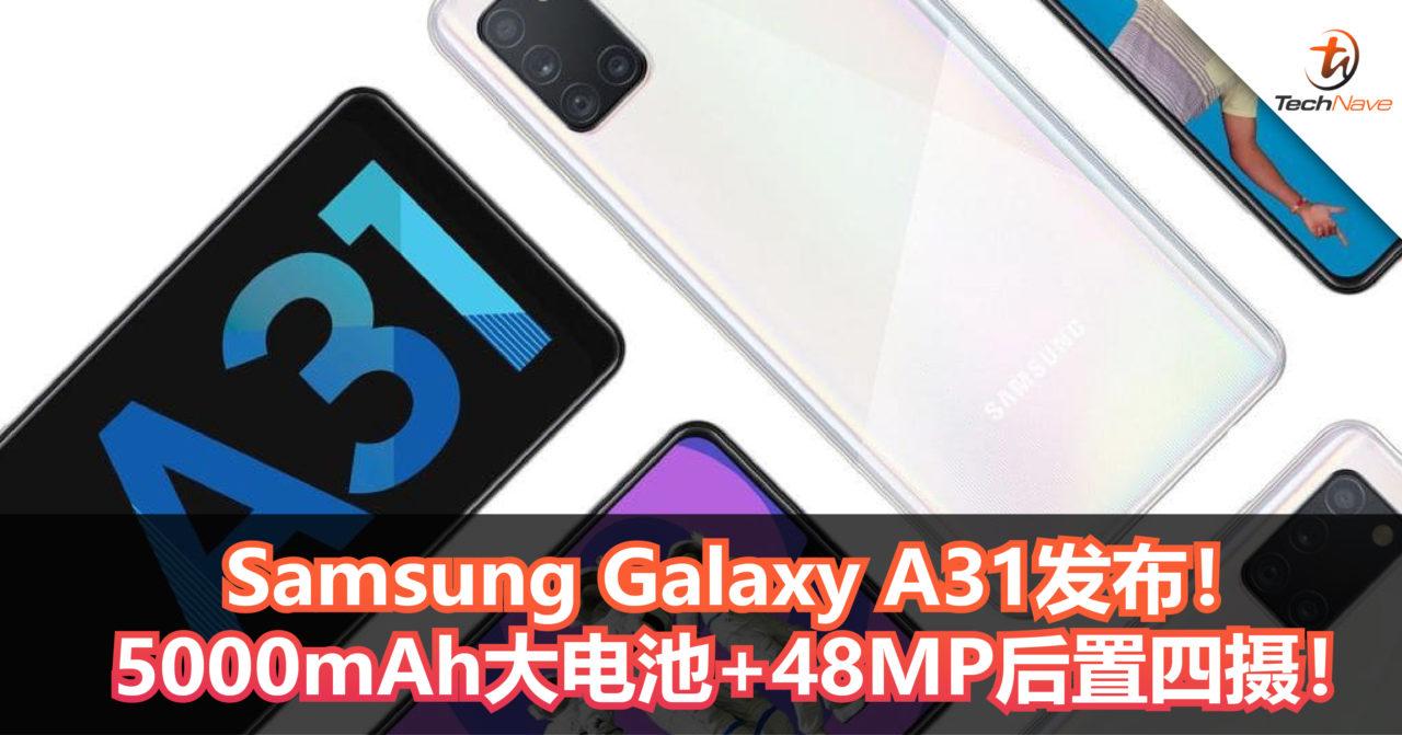 Samsung Galaxy A31发布!5000mAh大电池+48MP后置四摄!