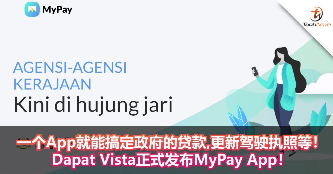 一个App就能搞定政府的贷款,更新驾驶执照等!Dapat Vista正式发布MyPay App!