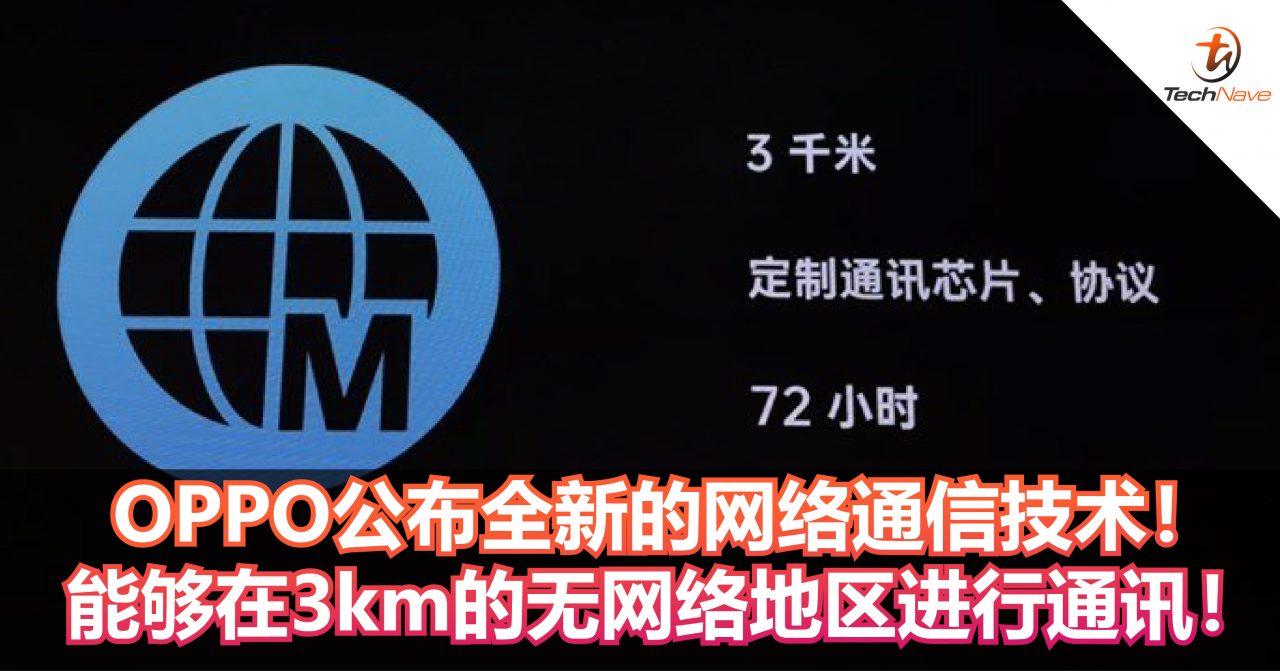 OPPO公布全新的网络通信技术!能够在3km的无网络地区进行通讯!