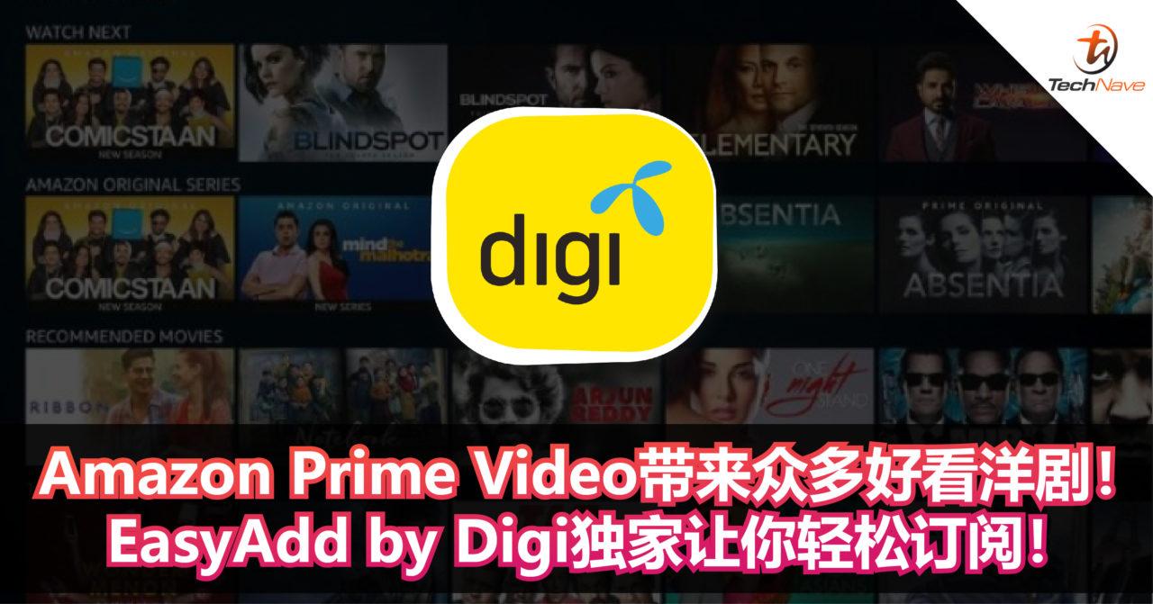 Amazon Prime Video带来众多好看洋剧!EasyAdd by Digi独家让你轻松订阅!