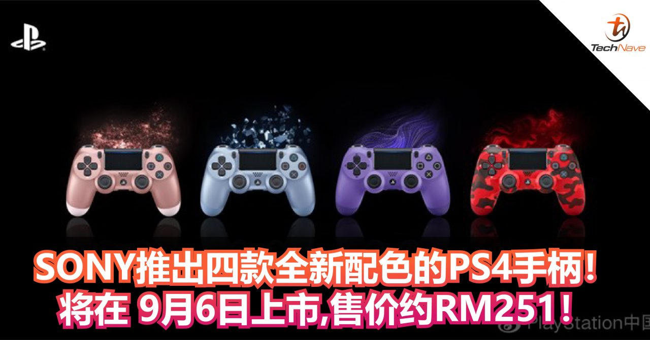 SONY推出四款全新配色的PS4手柄!将在9月6日上市,售价约RM251!
