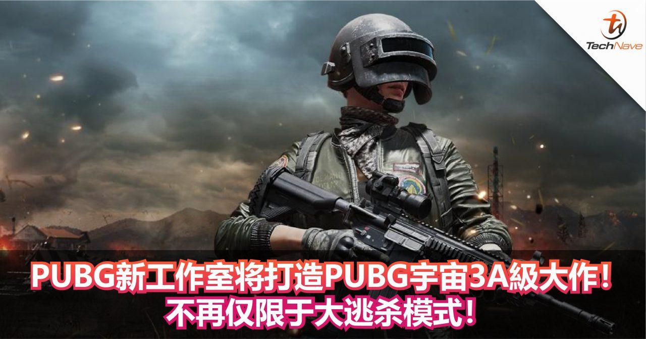 PUBG新工作室将打造PUBG宇宙3A級大作!不再仅限于大逃杀模式!