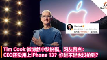 Tim Cook 微博献中秋祝福,网友留言:CEO还没用上iPhone 13?你是不是也没抢到?
