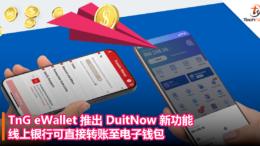 TnG eWallet 推出 DuitNow 新功能!线上银行可直接转账至电子钱包!