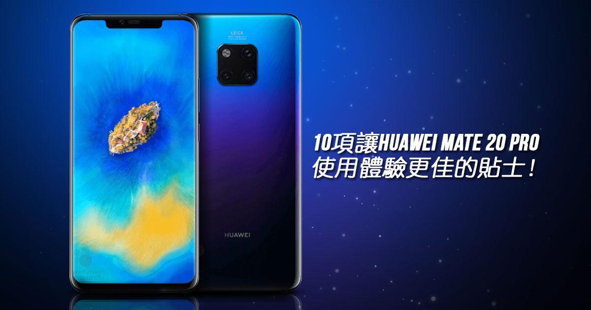这10项贴士你试了没?发掘Huawei Mate 20 Pro所有潜能!