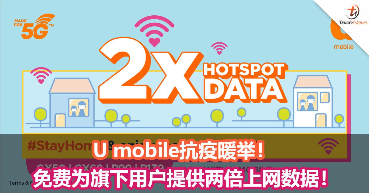 U mobile抗疫暖举!免费为旗下用户提供两倍上网数据!
