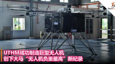 """UTHM成功制造巨型无人机,创下大马""""无人机负重最高""""新纪录!"""