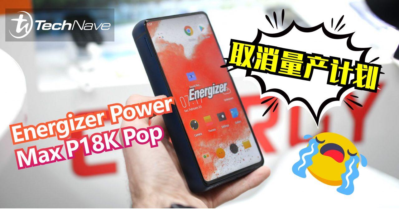 世界最大电池容量手机Energizer Power Max P18K Pop众筹失败!决定取消量产计划!