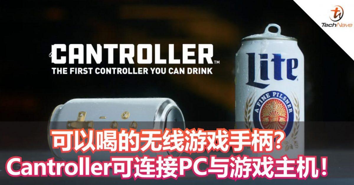 Miller Lite啤酒品牌推出无线游戏手柄!蓝牙连接+触觉反馈,可连接PC/游戏主机!